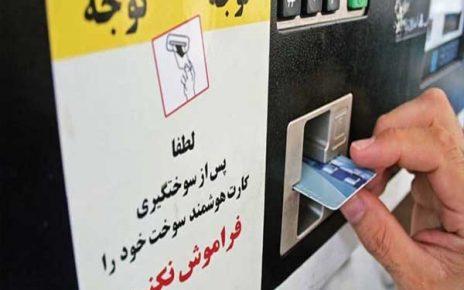 بنزین از 20 مرداد تنها با کارت سوخت عرضه میشود