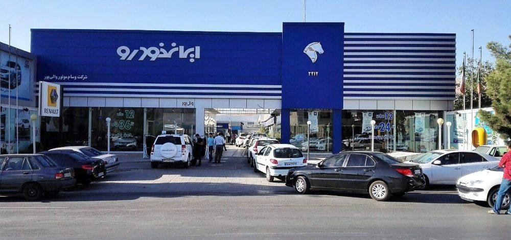 فروش اقساطی محصولات ایران خودرو