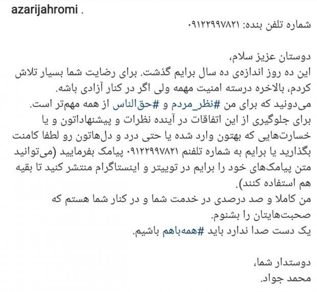 انتشار شماره تلفن اذری جهرمی