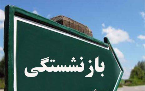 جزئیات شرایط جدید بازنشستگی کارمندان دولت