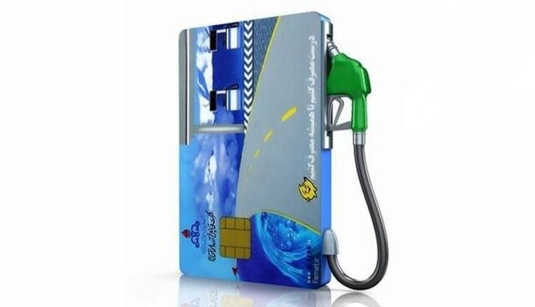 کم شدن بنزین سهمیه ای کارت سوخت