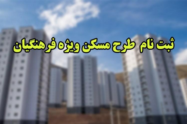 فردا آخرین مهلت ثبت نام مسکن فرهنگیان