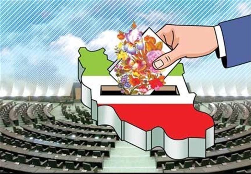 نتیجه تایید یا رد صلاحیت انتخابات