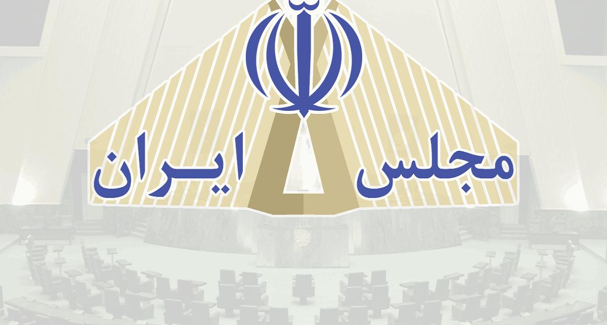 جلسه مجلس برای سقوط هواپیما اوکراینی