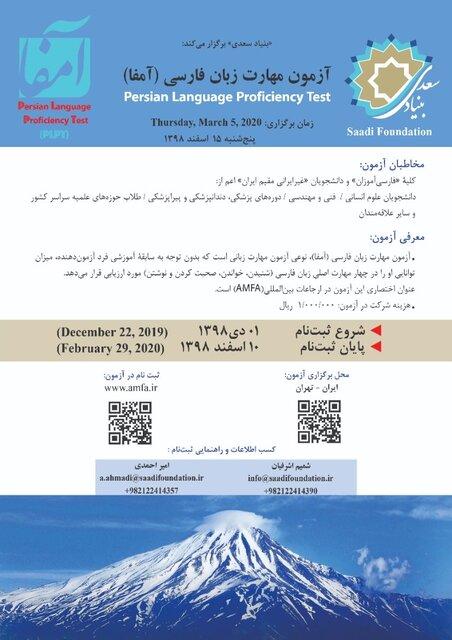 فراخوان آزمون مهارت زبان فارسی آمفا