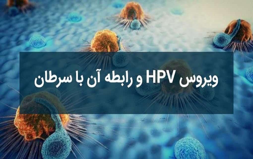 چه رابطهای بین ویروس HPV و سرطان دهانهرحم وجود دارد؟