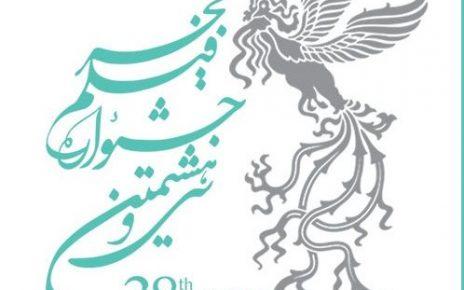 اکران فیلمهای فجر در نوروز