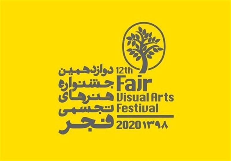 جشنواره هنرهای تجسمی فجر 98