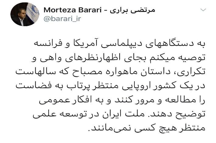 برنامه فضایی ایران