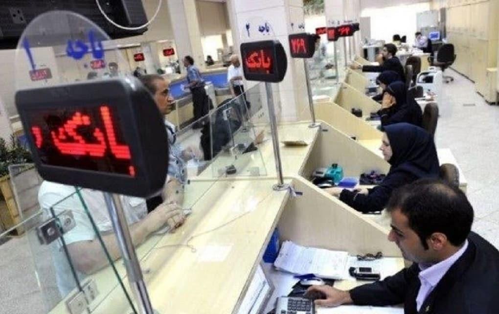 ادارات و بانکهای استان تهران