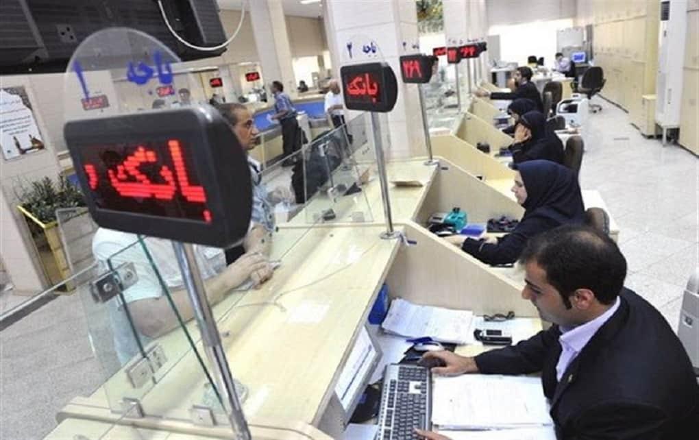 ساعت کاری بانکها