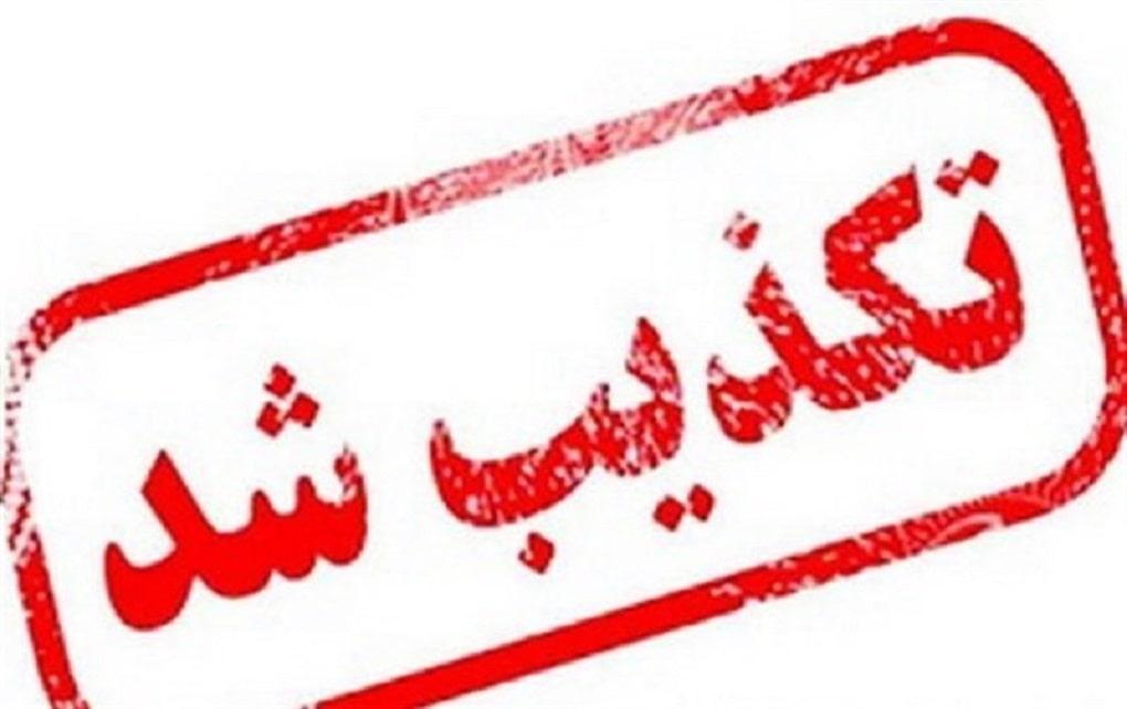 تکذیب قرنطینه تهران