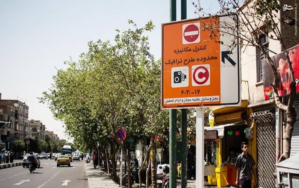 تغییر نرخ طرح ترافیک با کاهش ساعت کاری ادارات