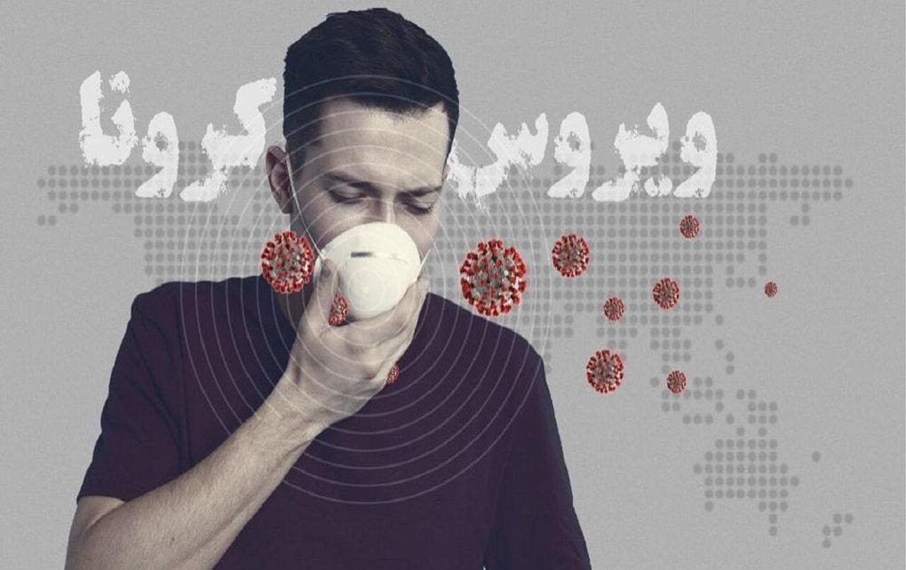 سرنخ های جدید درباره منشاء بروز کرونا در ایران