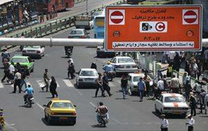 اجرای طرح ترافیک از ۲۳ فروردین