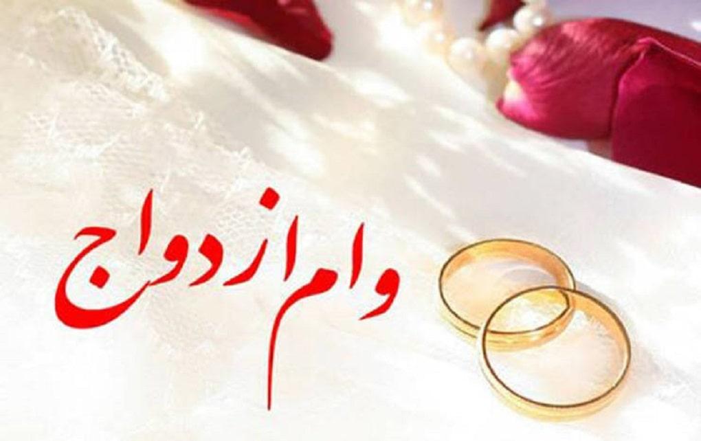 جزئیات وام ۱۰۰ میلیون تومانی ازدواج اعلام شد