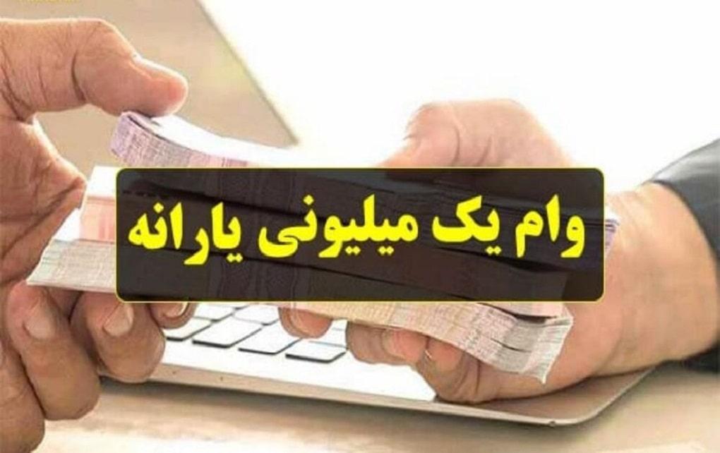 تمدید مهلت ثبت نام وام یک میلیونی تا ۱۰ خرداد |  سرپرستان خانوار کد ملی را به ۶۳۶۹ ارسال کنند