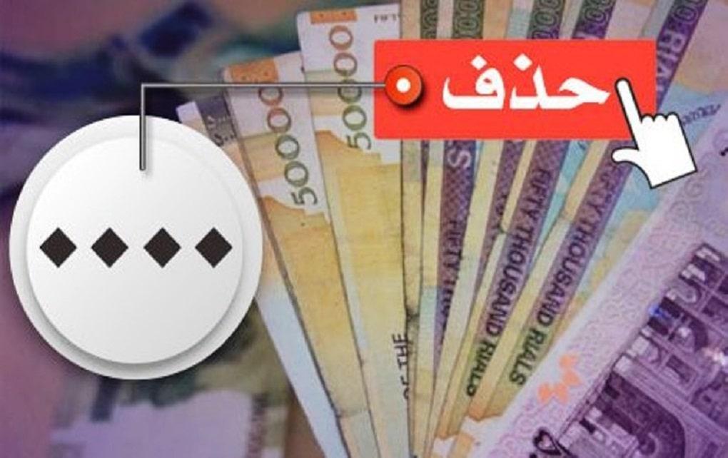 ربیعی: حذف چهار صفر از پول ملی برای ساده کردن روابط مالی لازم است