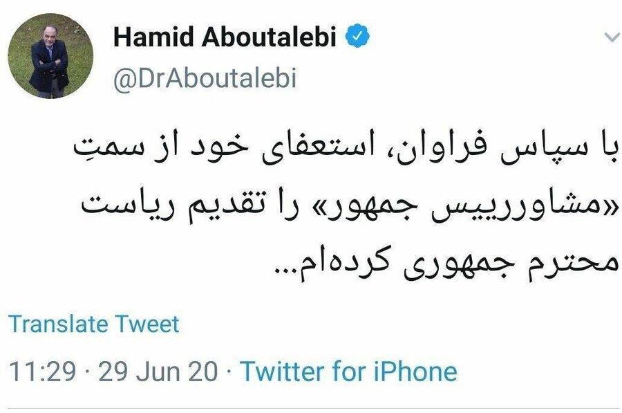حمید ابوطالبی استعفا داد