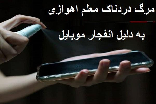 انفجار موبایل