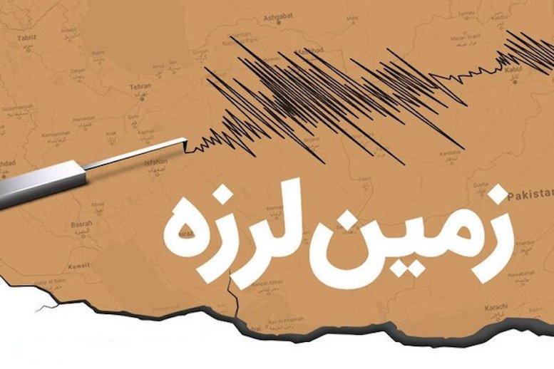 زلزله در جنوب استان فارس