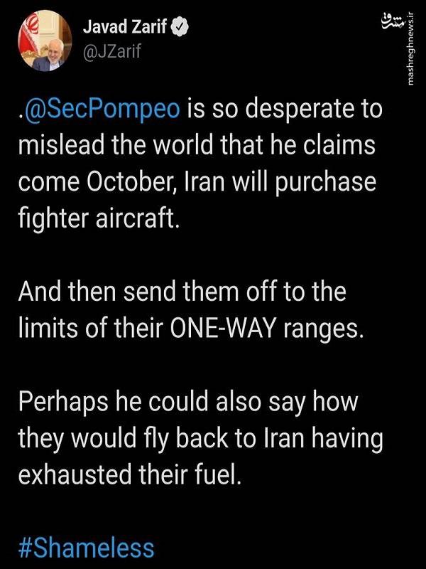 توئیتر ظریف در واکنش به گاف پامپئو