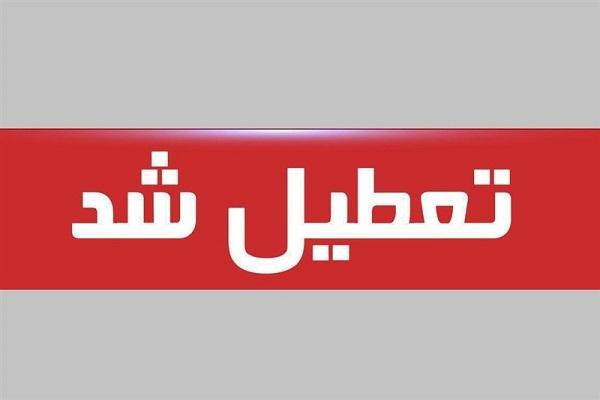 استان خوزستان تعطیل شد