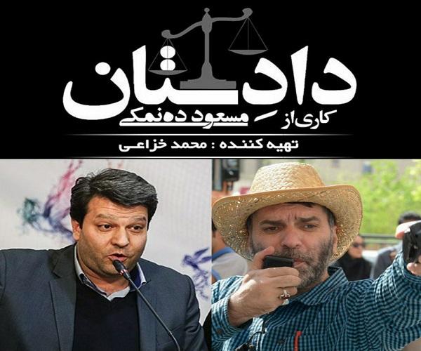 سریال دادستان مسعود ده نمکی کلید خورد