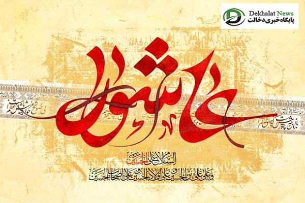 معروف ترین اشعار عاشورایی / عاشورا در شعر ایران