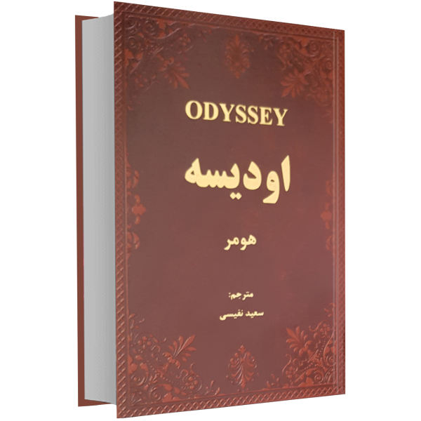 کتاب اودیسه هومر
