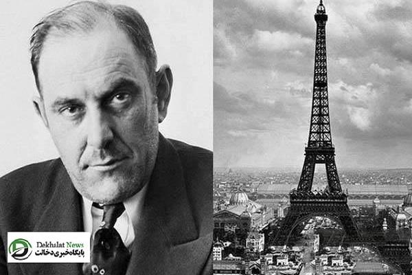 وقتی برج ایفل را فروختند! | ماجرای بزرگ ترین کلاهبرداری قرن در قلب پاریس