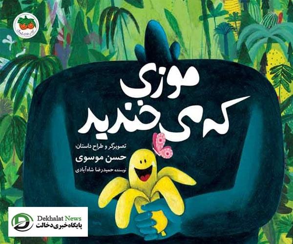 درخشش نام یک کتاب ایرانی در فهرست آثار ممتاز جهان درباره کودکان معلول