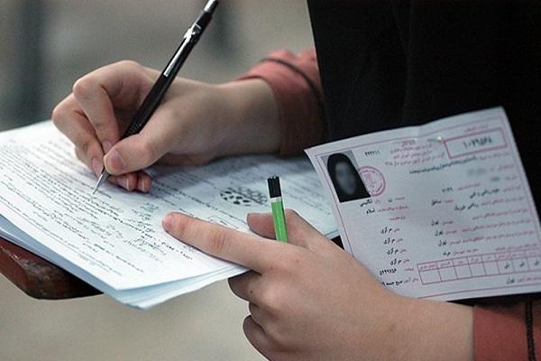 توزیع کارت ورود به جلسه کنکور کارشناسی ارشد ۹۹ آغاز شد