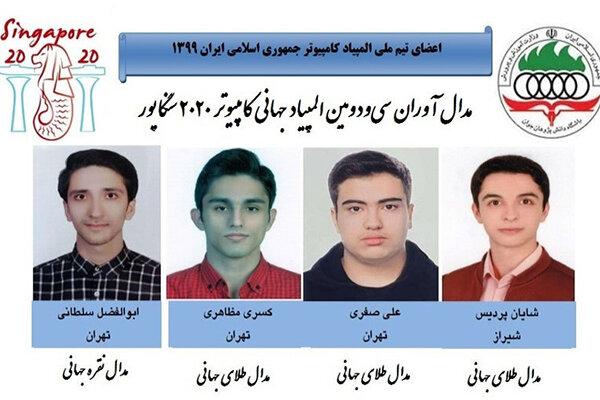 رتبه چهارم ایران در المپیاد کامپیوتر