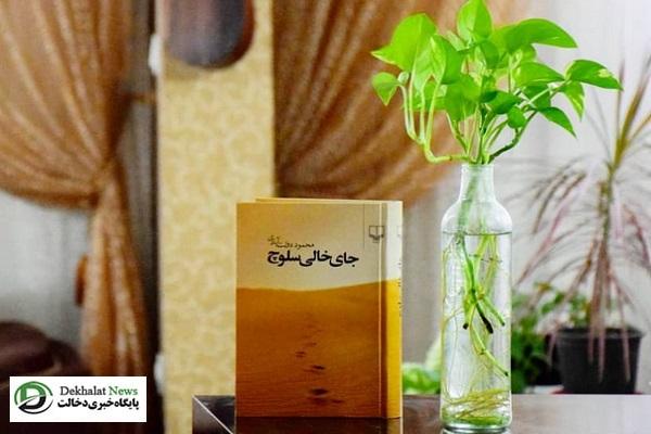 بهترین رمان های ایرانی
