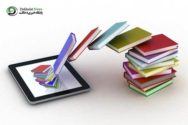 آشنایی با ۴ سایت معتبر برای دانلود کتاب رایگان
