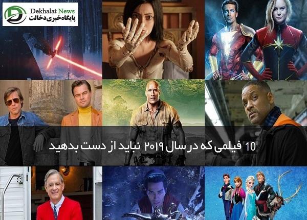 ۱۰ فیلم برتر ۲۰۱۹ که نباید از دست داد