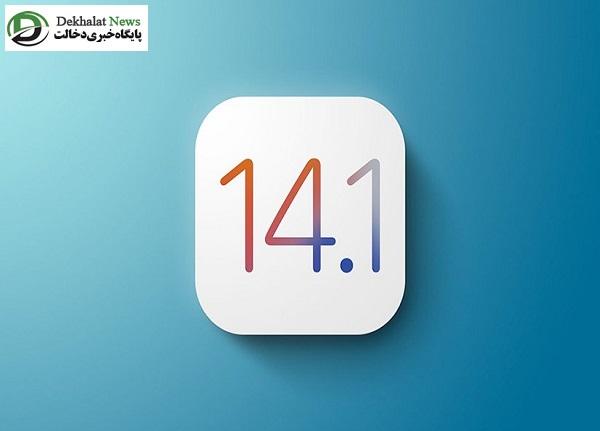 اپل آپدیت سیستم عامل ios 14.1 را منتشر کرد