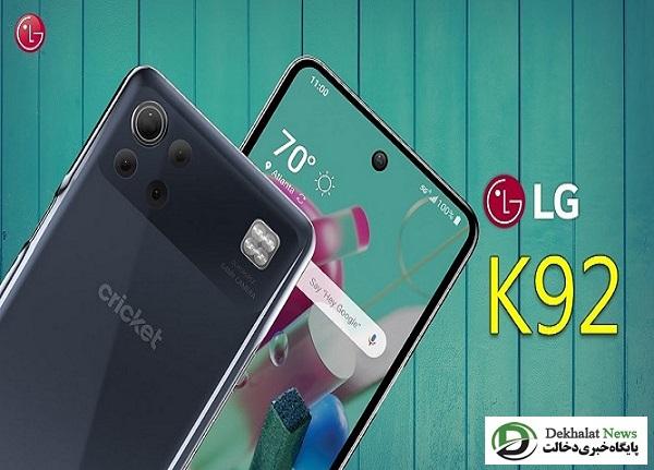 گوشی K92 الجی با قیمت ۳۵۰ دلار رونمایی شد
