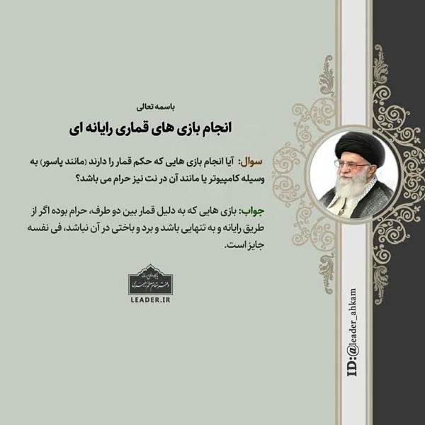 حکم بازی پاسور آیت الله خامنهای