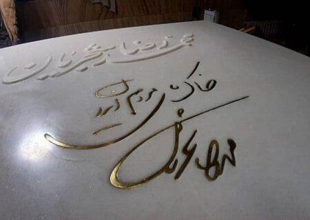 سنگ مزار محمدرضا شجریان آماده شد + فیلم