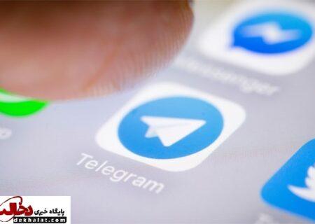 ۶ ترفند کاربردی تلگرام که باید بدانید
