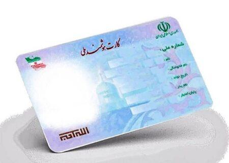 چرا عکس کارت های ملی انقدر زشت میشود؟