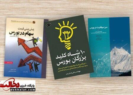 بورس را با این کتابها شروع کنید