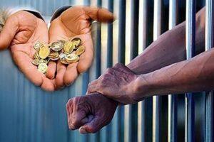 حذف زندان مهریه بیشتر ۵ سکه