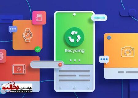 پروژه ی جدید سامسونگ برای استفاده ی مجدد از گوشی های قدیمی
