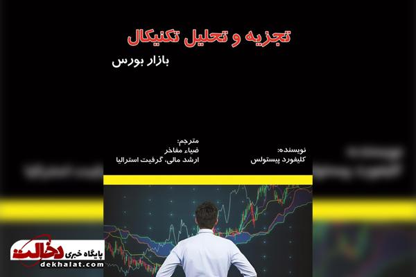 بهترین کتاب یادگیری سرمایه گذاری بورس