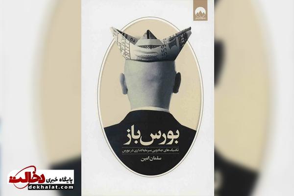 کتاب ایرانی سرمایه گذاری در بورس