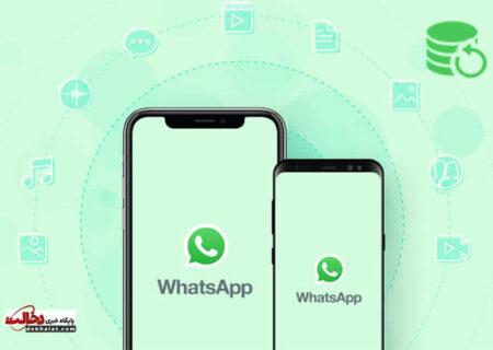 همه چیز درباره بکاپ گرفتن از واتساپ در اندروید و iOS