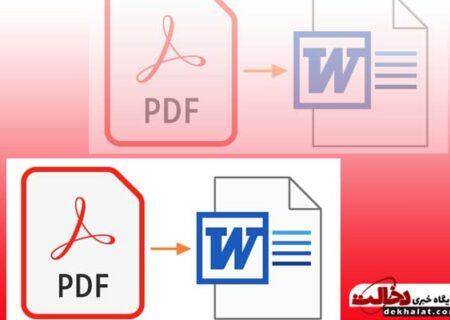 آموزش تبدیل فایل pdf به word